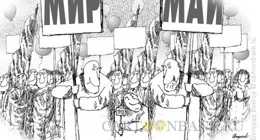 Карикатура: Первомай, Богорад Виктор