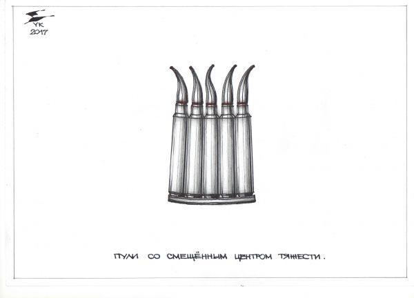 Карикатура: Пули со смещенным центром тяжести ., Юрий Косарев