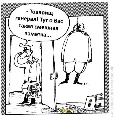 Карикатура: Смешная заметка, Шилов Вячеслав