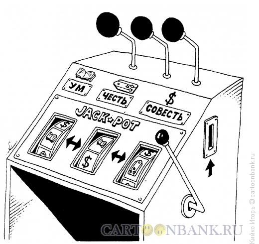 Карикатура: Ум-честь-совесть, Кийко �горь