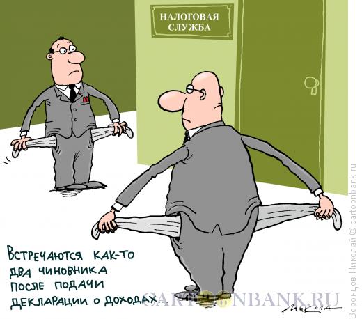 Карикатура: Заплатил налоги, Воронцов Николай