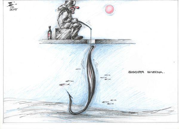 Карикатура: Зимняя блесна ., Юрий Косарев