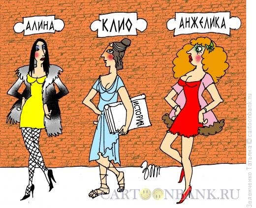 Карикатура: Клио- муза истории, Зеленченко Татьяна