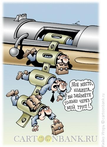 Карикатура: Ротация, Кийко Игорь