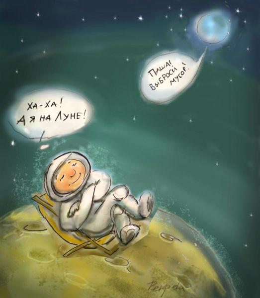 Карикатура: Хорошо быть космонавтом., Perpeta