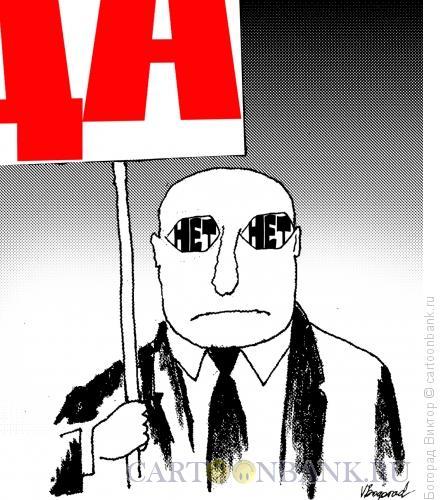Карикатура: Двоемыслие, Богорад Виктор