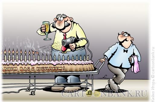 Карикатура: Торт юбиляру, Кийко Игорь