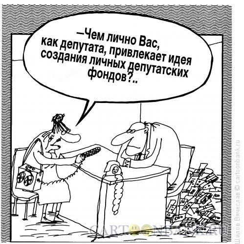Карикатура: Депутатский фонд, Шилов Вячеслав