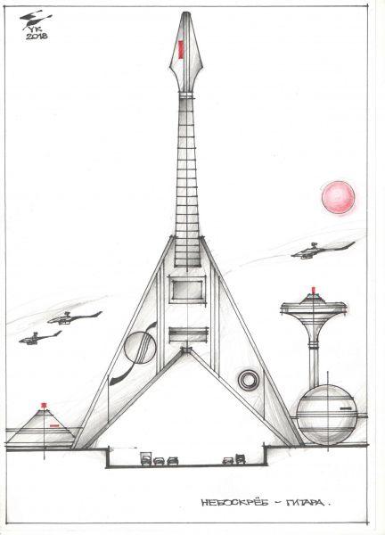 Карикатура: Небоскреб - гитара . Архитектура - музыка , застывшая в камне ., Юрий Косарев