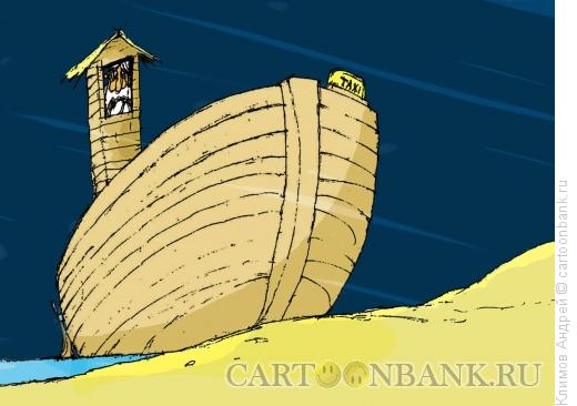 Карикатура: Такси, Климов Андрей