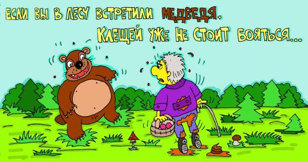 Карикатура: хоть теперь в лес не ходи..., leon2008