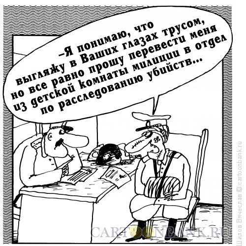 Карикатура: Детская комната милиции, Шилов Вячеслав