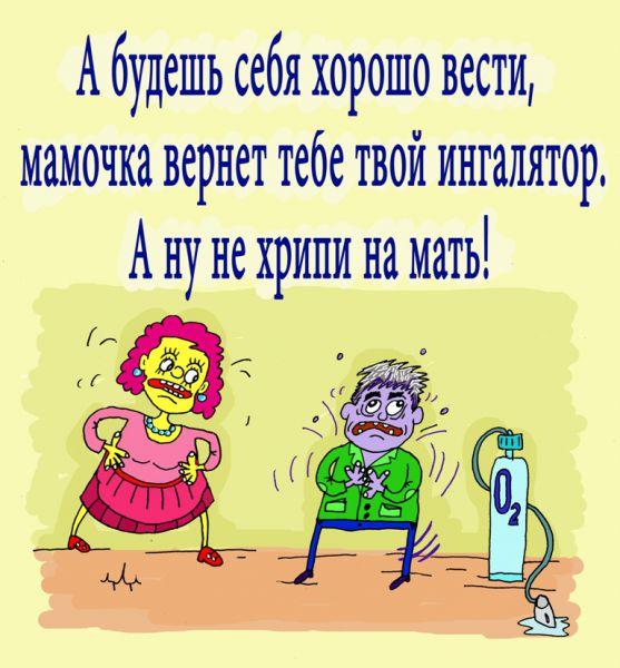 Карикатура: Мама любит тебя!, leon2008