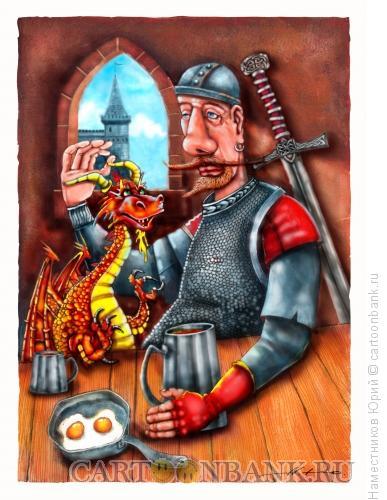 Карикатура: Мой любимый домашний дракончик, Наместников Юрий