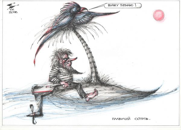 Карикатура: Плавучий остров ., Юрий Косарев