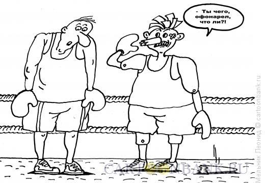 Карикатура: Бой на ринге, Мельник Леонид