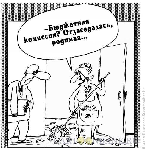 Карикатура: Бюджетная комиссия, Шилов Вячеслав
