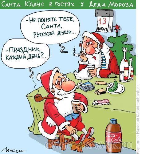 Карикатура: Праздник каждый день, Воронцов Николай