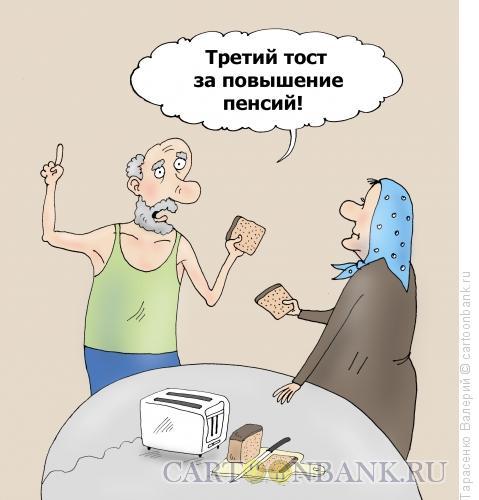 Карикатура: Тост, Тарасенко Валерий