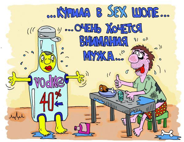 Карикатура: вернуть мужа любыми средствАми..., leon2008