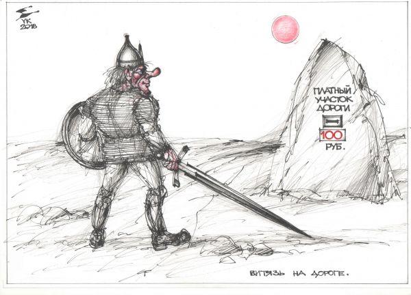 Карикатура: Витязь на дороге ., Юрий Косарев