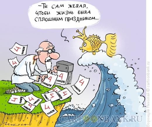Карикатура: День народного единства, Воронцов Николай