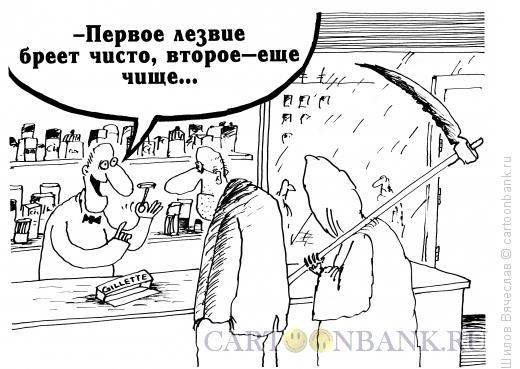 Карикатура: Лезвия, Шилов Вячеслав