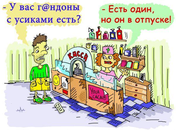 Карикатура: ну ты меня понял., leon2008