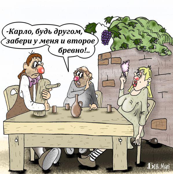 Карикатура: Карло и Бревно. Сказки народов мира., БАД