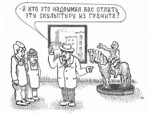 Карикатура: Отлитый из гранита, Зеркаль Николай Фомич
