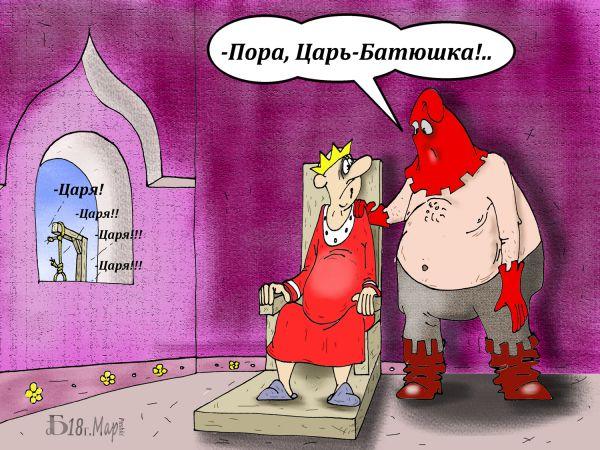 Карикатура: Про Царя., БАД