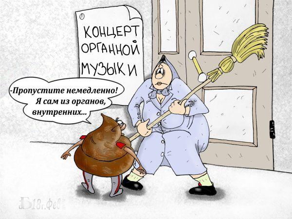 Карикатура: Про органы., БАД