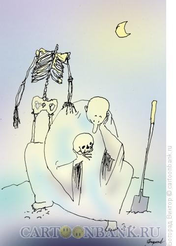 Карикатура: Гамлет и Йорик, Богорад Виктор