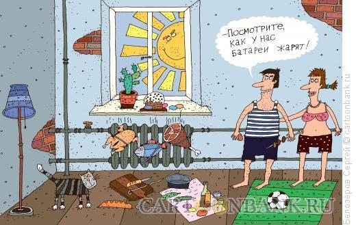 Карикатура: Отопление, Белозёров Сергей