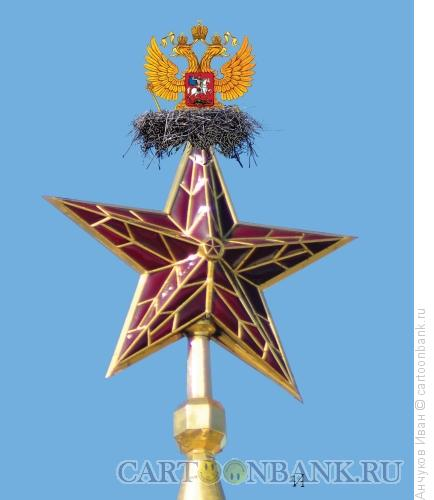 Карикатура: Символы России, Анчуков Иван