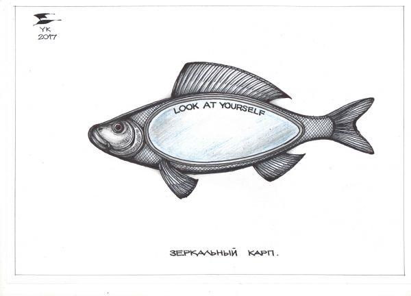 Карикатура: Зеркальный карп . Справочник рыболова ., Юрий Косарев
