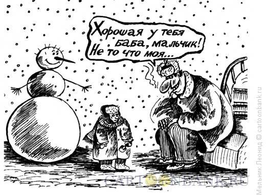 Карикатура: Баба, Мельник Леонид