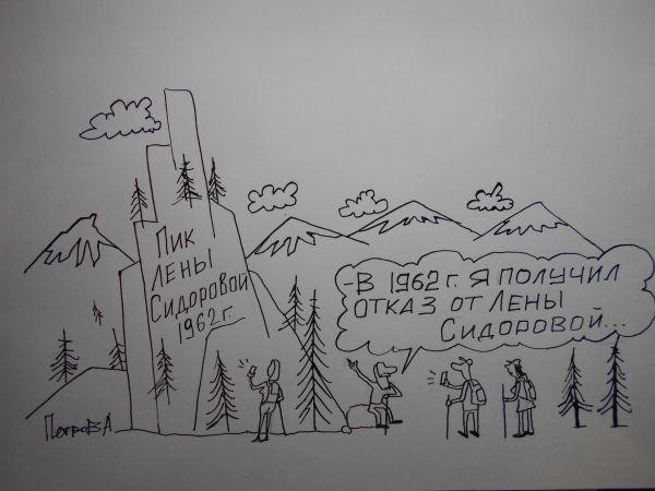 Карикатура: Старая история, Петров Александр
