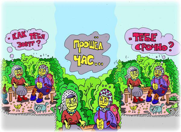 Карикатура: когда у тебя склероз..., leon2008