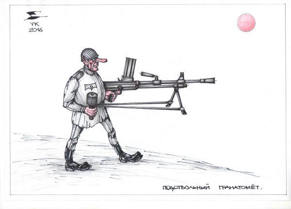 Карикатура: Подствольный гранатомет ., Юрий Косарев