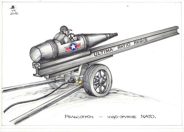 Карикатура: Рельсотрон - чудо - оружие NATO ., Юрий Косарев