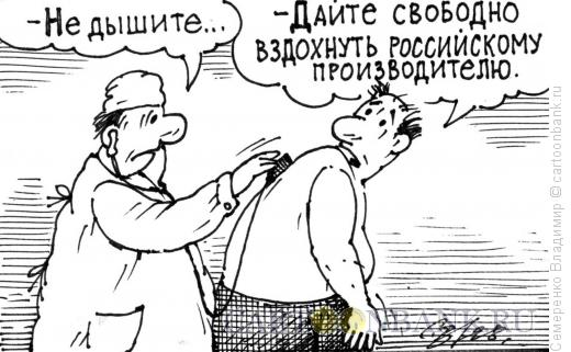 Карикатура: Российский производитель, Семеренко Владимир