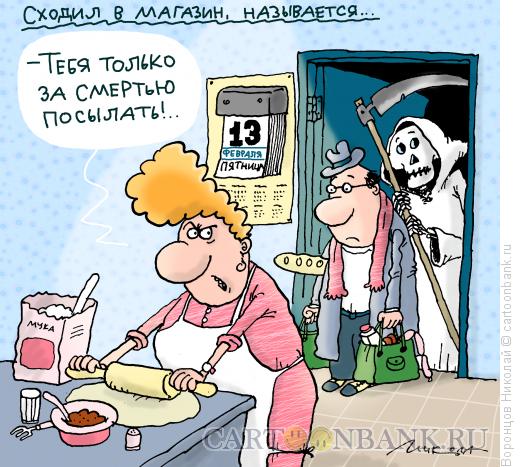Карикатура: За смертью, Воронцов Николай