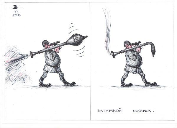 Карикатура: Затяжной выстрел ., Юрий Косарев