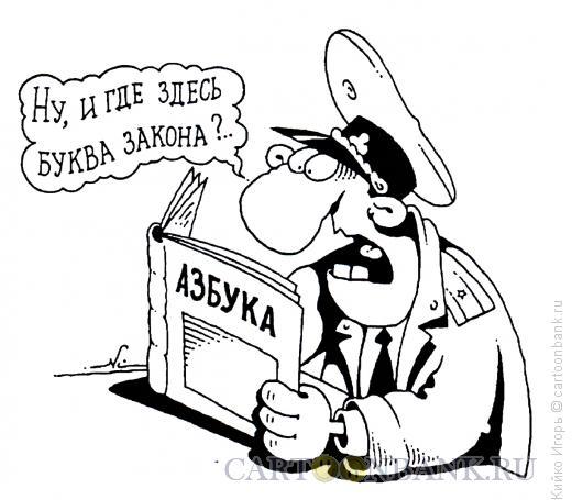 Карикатура: Буква закона, Кийко Игорь