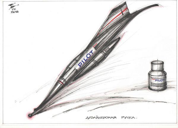 Карикатура: Дизайнерская ручка PILOT с подвесным баком для чернил ., Юрий Косарев