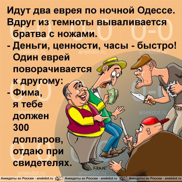 Анекдот: Идут два еврея по ночной Одессе..., Евгений Кран