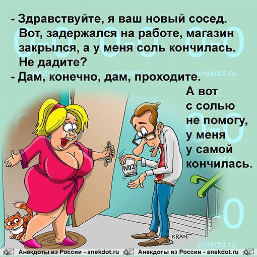 Анекдот: Здравствуйте, я ваш новый сосед..., Евгений Кран