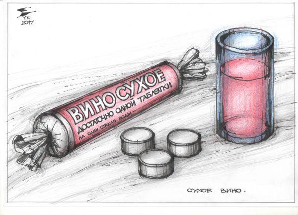 Карикатура: Сухое вино . Достаточно одной таблэтки ., Юрий Косарев