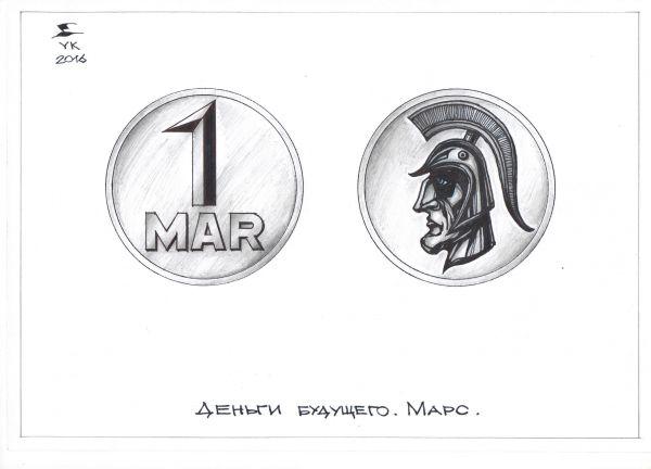 Карикатура: Деньги будущего . Марс . MAR впереводе - синяк ., Юрий Косарев